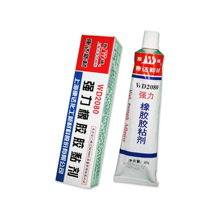 WD2080-橡胶胶粘剂